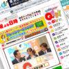 screen grab of asahi TV japan website